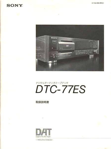 SONY ソニーDATデッキ/DTC77ESの取説(レーザーコピー版)