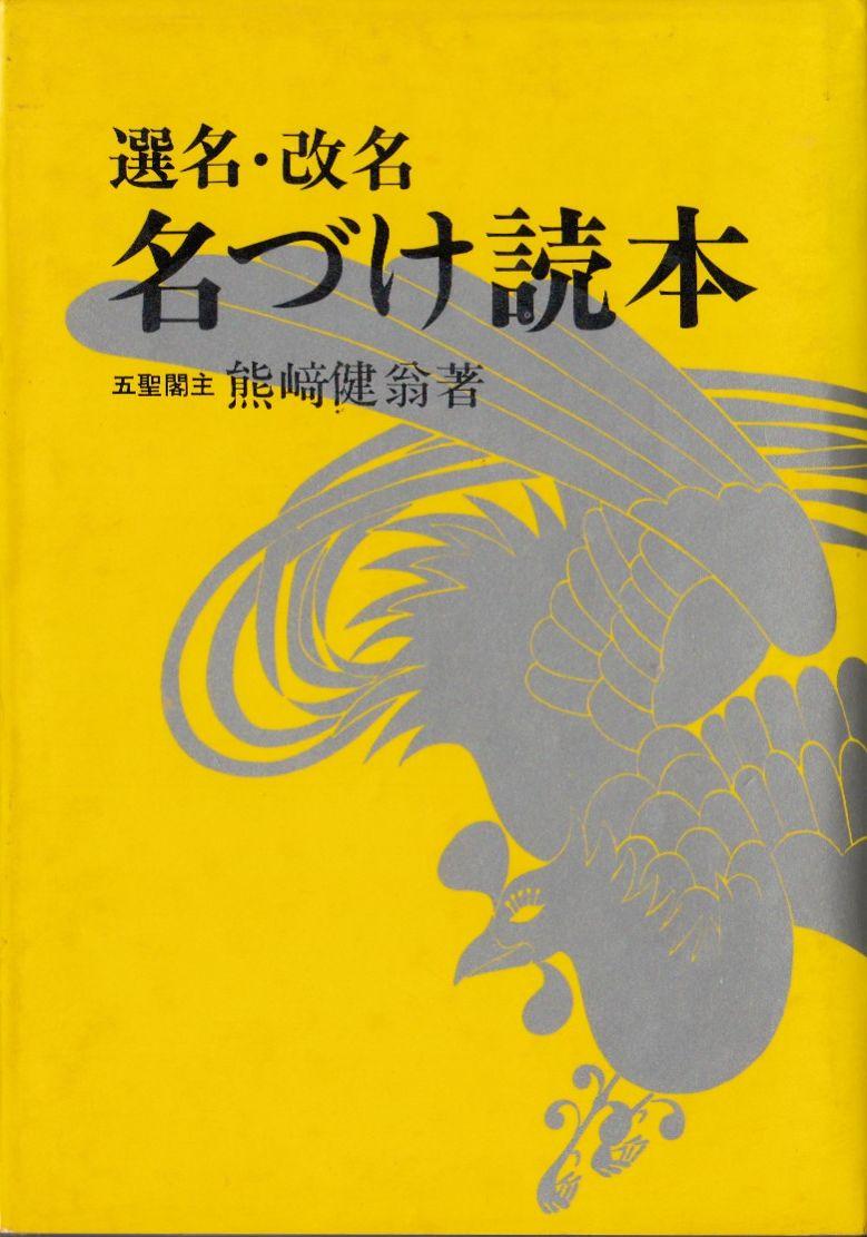 選名・改名「名づけ読本」/熊崎健翁 著/実業之日本社(美品)