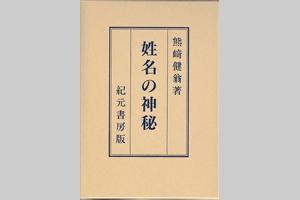 「姓名の神秘」/熊崎健翁 著/(紀元書房(新品)