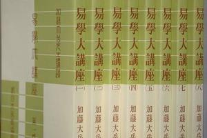 「易学大講座 全八巻」/加藤大岳 著/(紀元書房(新品)