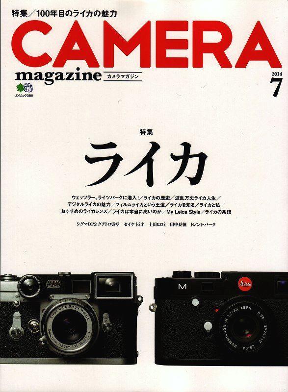 CAMERA Magazine 「100年目のライカの魅力」 (新品)