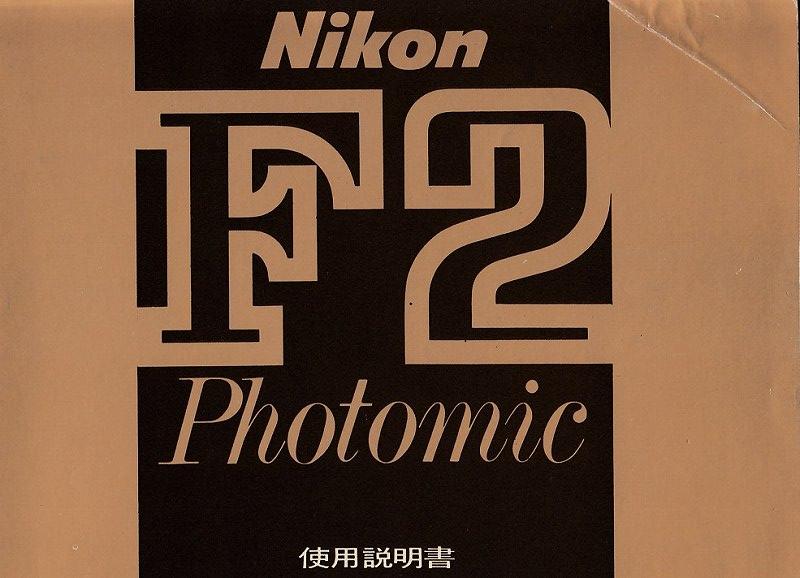 Nikon ニコン  F2 フォトミック 取扱説明書/オリジナル版(美品中古)