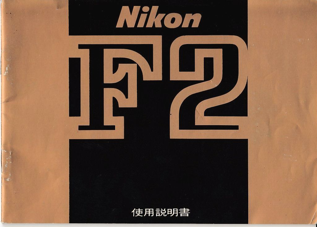 Nikon ニコン  F2 取扱説明書/オリジナル版(中古美品)