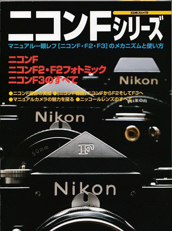Nikon ニコン Fシリーズ(F・F2・F3)のメカニズムと使い方/日本カメラ(新品)